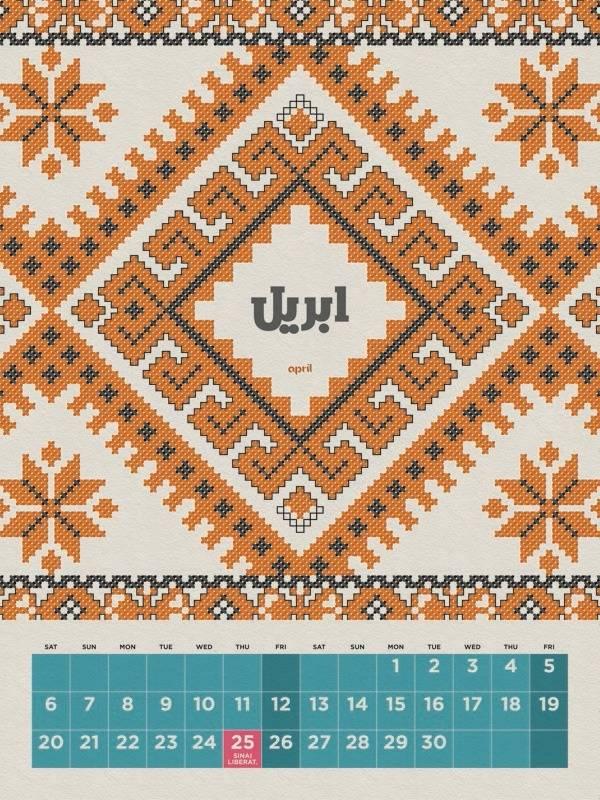 2013 Calendar Egypt