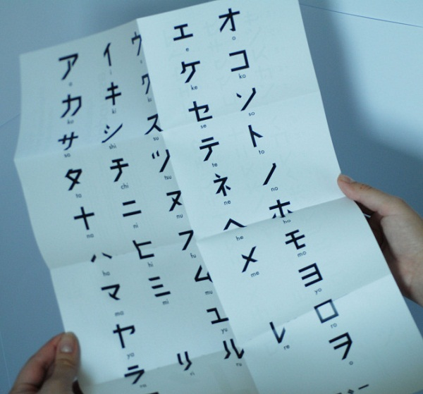 Japanese Type Poster 01 by Josh Jaques via YouTheDesigner.com
