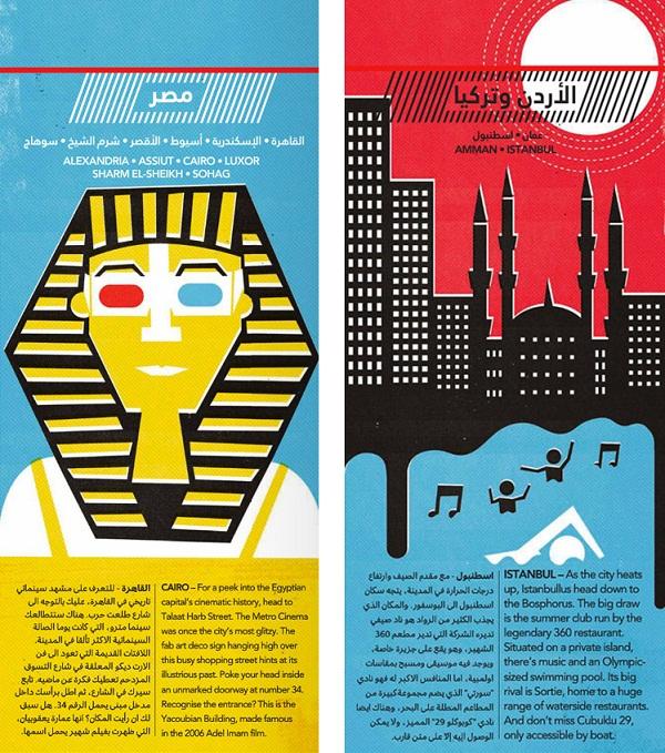 Jazeera Magazine Page Design 01 by Dale Edwin Murray via YouTheDesigner.com