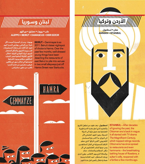 Jazeera Magazine Page Design 02 by Dale Edwin Murray via YouTheDesigner.com
