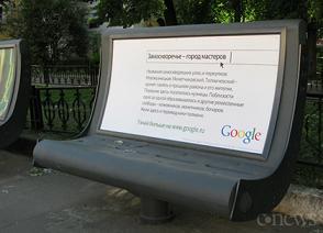 Google Outdoor Ad - sostav.ru