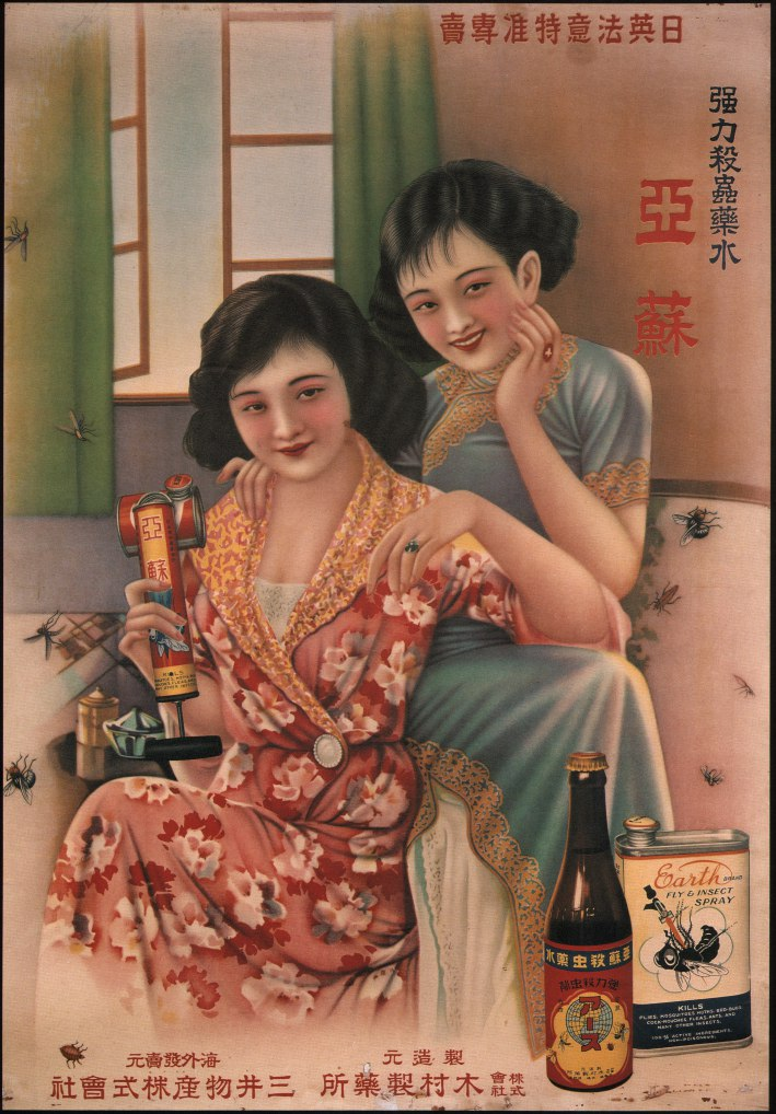 Earth-Brand-Fly-and-Insect-Spray-Chinese-Ad-1930s