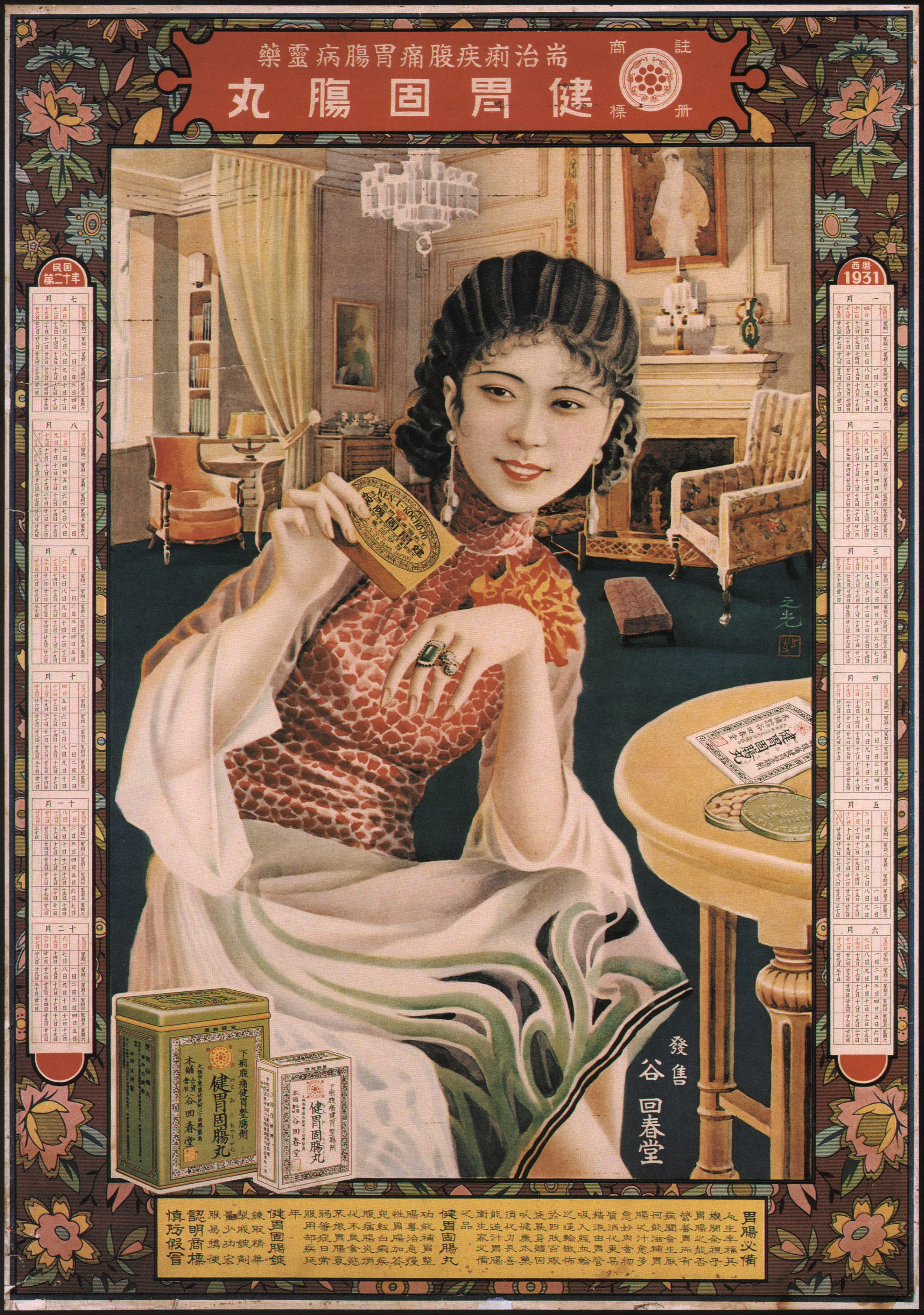 Ken-I-Kohojo-Tablets-1931