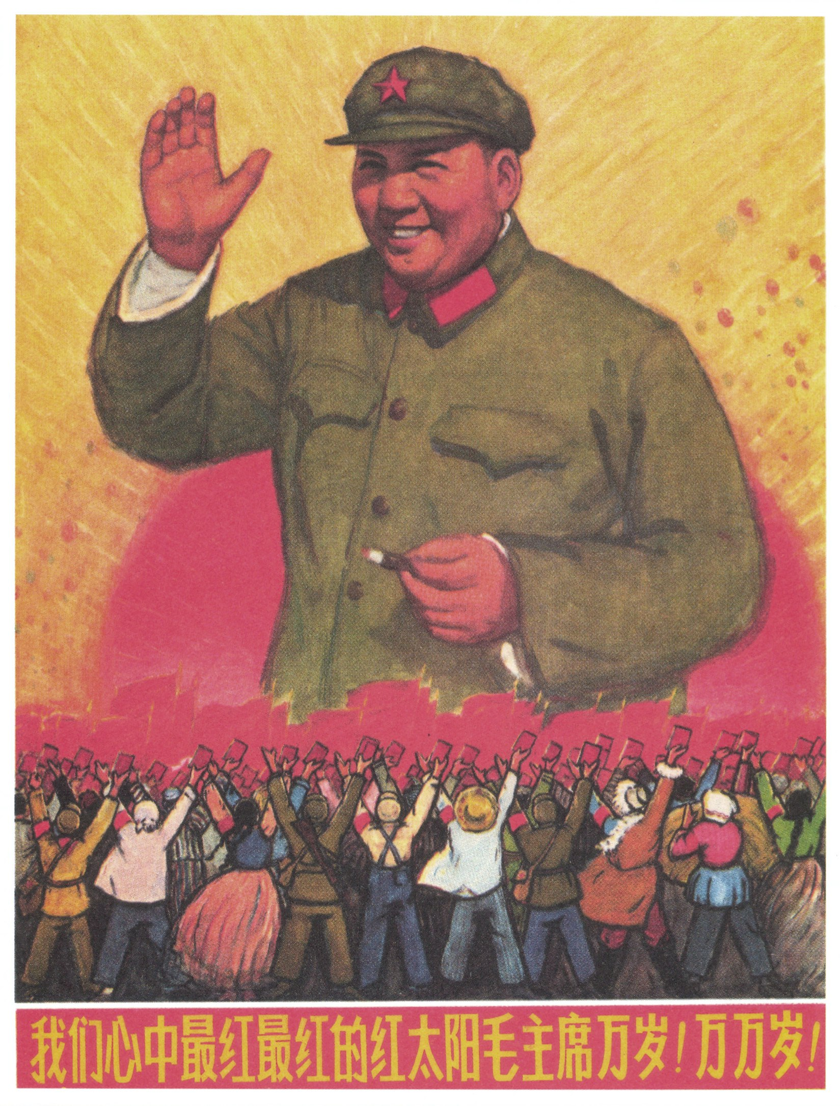 Long-Live-Chairman-Mao-the-Reddest-Sun-in-Our-Hearts-1967