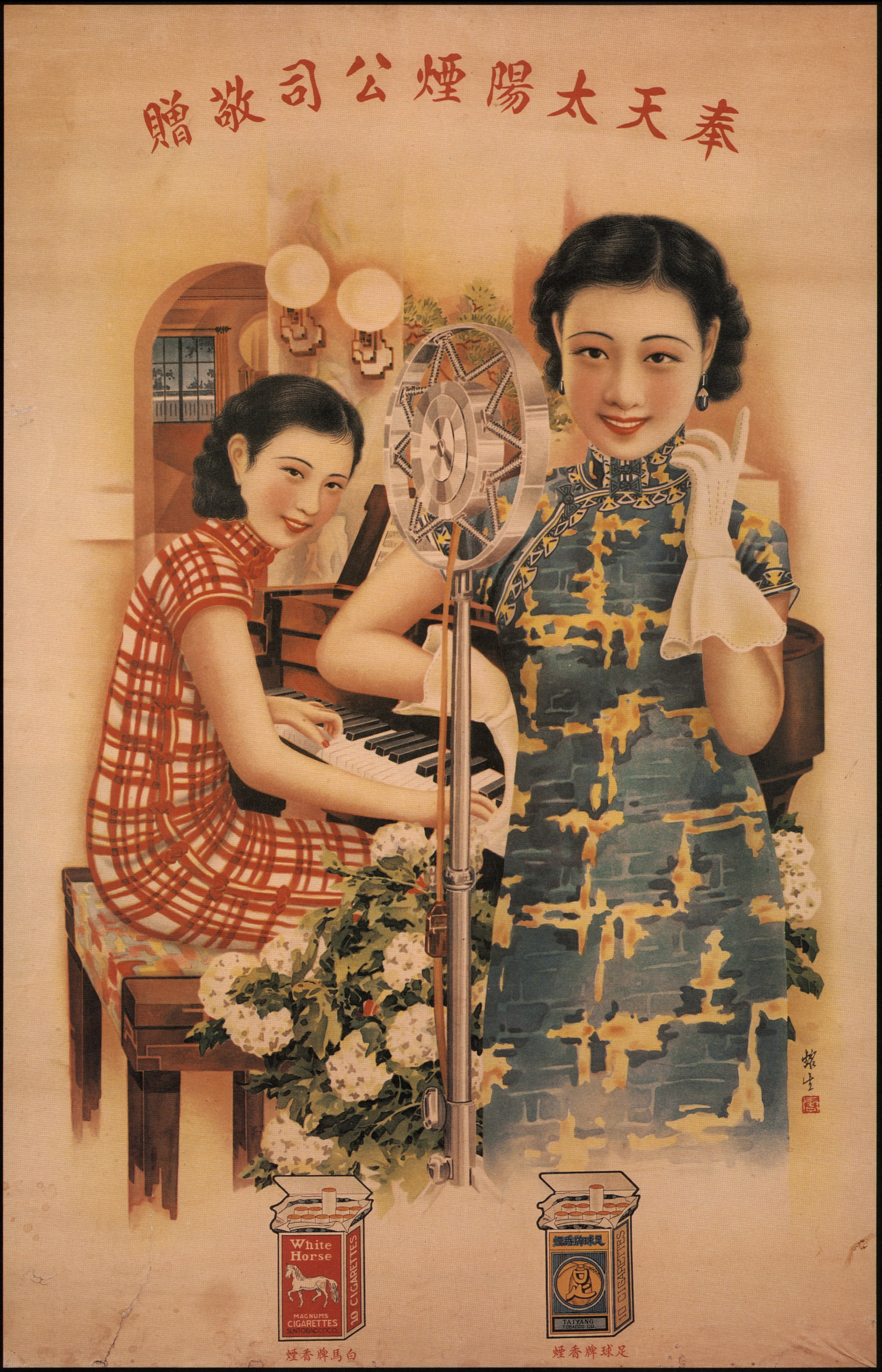 Sun-Tobacco-Company-China-Chinese-Vintage-Advertising-Poster