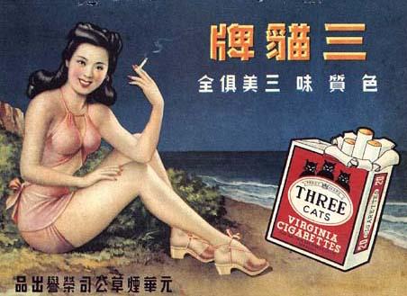 Three Cats Virginia Cigarettes  - University of Washington Archives