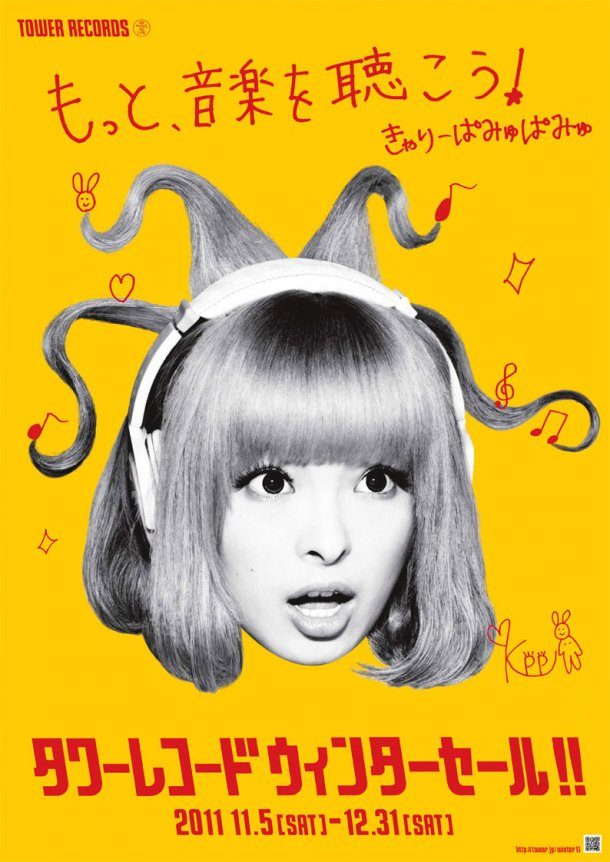Kyary Pamyu Pamyu Tower Records Japan